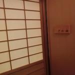 さわ田 - 内観写真: