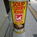 SOUP CURRY KING - 看板