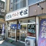 そばっ子 - お店 2017/7