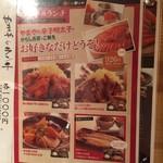 69802050 - 170603土 東京 やまや有楽町店 メニュー1