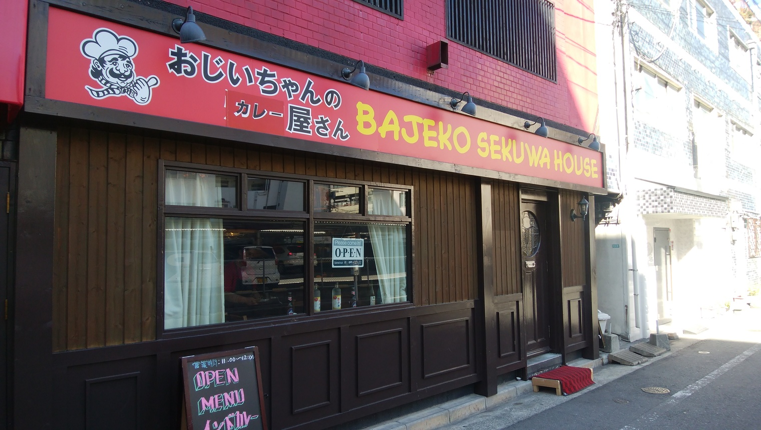 BAJEKO SEKUWA HOUSE おじいちゃんのカレー屋さん