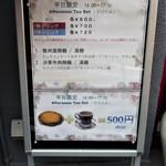 69804889 - 外にあった平日限定Afternoon Tea Set