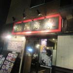 龍門酒家 - お店入口