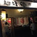 金ちゃんラーメン - 屋台風の小さなお店。