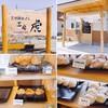 天然酵母ぱん工房 虎 - 料理写真:看板、入口