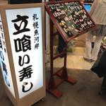札幌シーフーズ - 回転寿司は長蛇の列ですがココは直ぐ