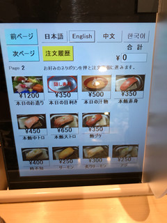 札幌シーフーズ - タッチパネルで楽チン注文