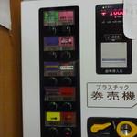 69809084 - 2017.7 リニューアルされた券売機!