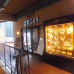 鎌倉パスタ - 外観