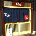 ねぎ庵 - お店 入口