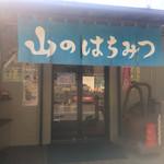 山のはちみつ本店 -