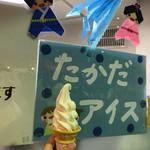 高田アイス - お店の飾りも七夕バージョン