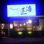 旬彩 さかなと酒 匠海 -
