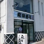 飛弾寿司 - 店舗外観