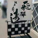 飛弾寿司 - 店舗看板その1