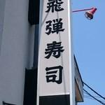 飛弾寿司 - 店舗看板その2