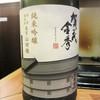 日本酒 兼ネル