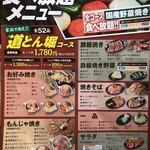 69820707 - 食べ放題メニュー(道頓堀コース)