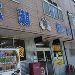 広瀬精肉店 - 2017/5