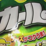 セーブオン - カール チーズあじ 118円