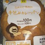 セーブオン - 手包みカレーパン 108円