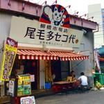 """尾毛多セコ代 - 店舗外観。""""オケタセコヨ""""と読む。"""