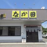 なか田 - 三苫の県道沿いにあるうどん屋さんです。