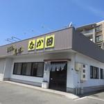 なか田 - お店は県道沿い、三苫幼稚園の前あたりにあります。