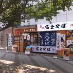 名代富士そば - (2017年07月)