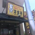 カレー&オムライスの店 洋食亭 - お店の玄関