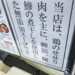 中華そば 田家 -
