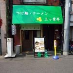 つけ麺処 三ッ葉亭 - 食堂っぽい?店構え。