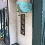 横濱元町 霧笛楼 -