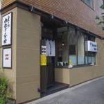 Toranomonunaginooyado - 外  観
