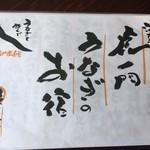 虎ノ門 うなぎのお宿 - メニュー表①