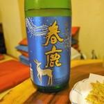 企久太 - 春鹿