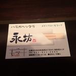 永坊 - ショップカード