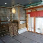 松の實 - 店舗外観