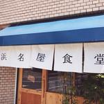 浜名屋食堂 -