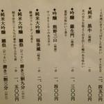 活魚・鍋料理 風車 - 飲み過ぎ注意