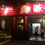 中国飯店真味 -