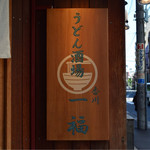 うどん酒場 香川一福 - 看板