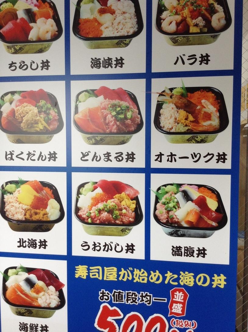 海鮮丼 どん丸 永昌店