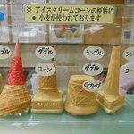 ジェラテリア・パンチエーラ 横浜高島屋店 - コーンの種類