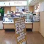 ジェラテリア・パンチエーラ 横浜高島屋店 - 外観