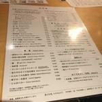 ヒヨク之トリ - フードメニュー