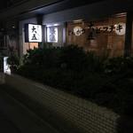 69857413 - 外観(遠)