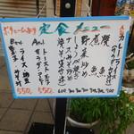 69858681 - 店頭メニュー