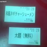 69860663 - 食券