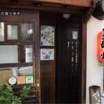 ヒロキ - 入口前